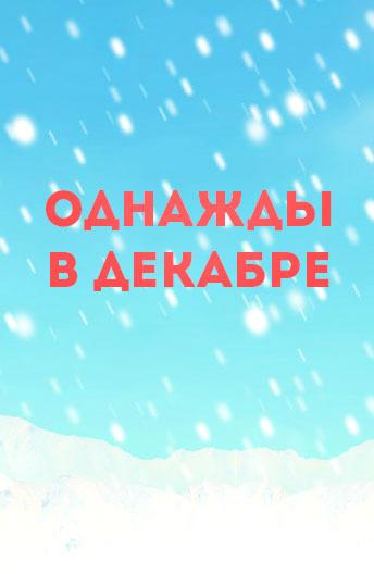 Однажды в декабре