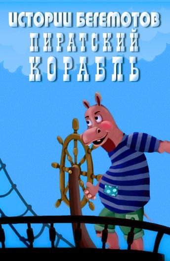 Истории бегемотов: Пиратский корабль