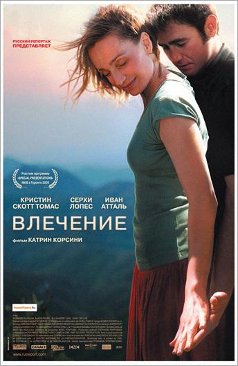 spisok-filmov-pro-minet