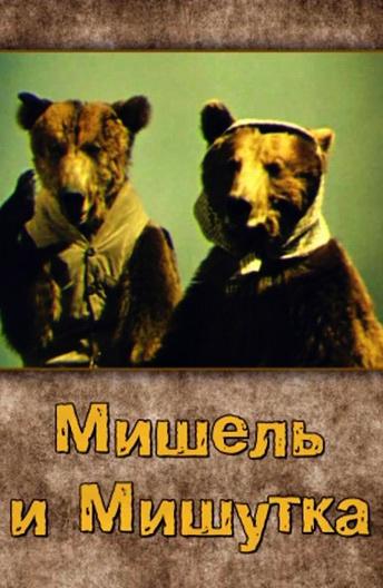 Мишель и Мишутка