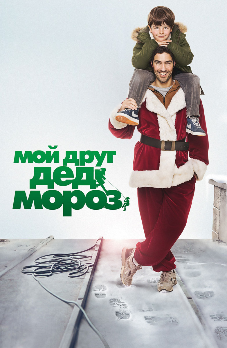 Мой друг Дед Мороз