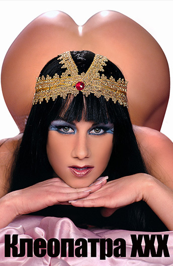 Клеопатра эротика онлайн, порно жесткое толпа турков ебут пленницу