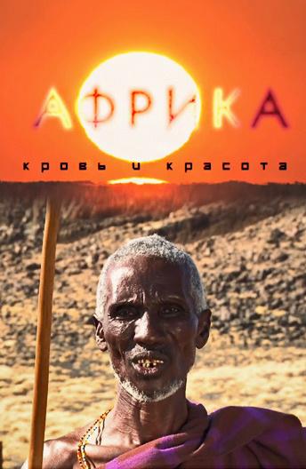 Африка. Кровь и красота