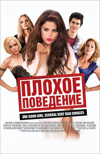 Комедии про секс смотреть онлайн