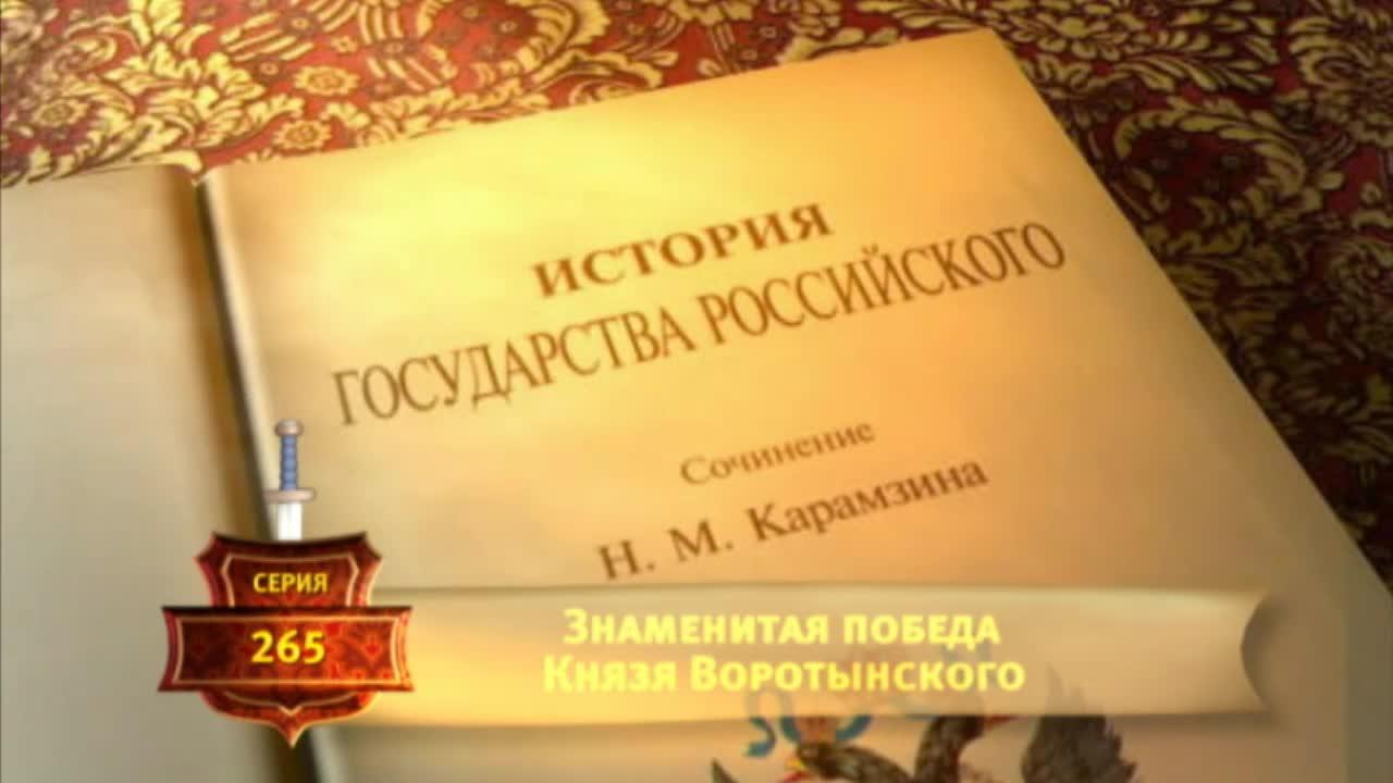 История Государства Российского / Знаменитая победа Князя Воротынского