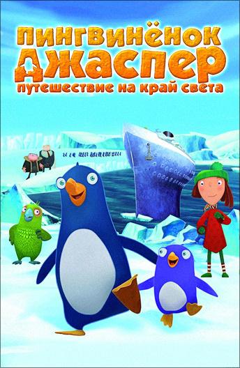 Пингвиненок Джаспер. Путешествие на край света