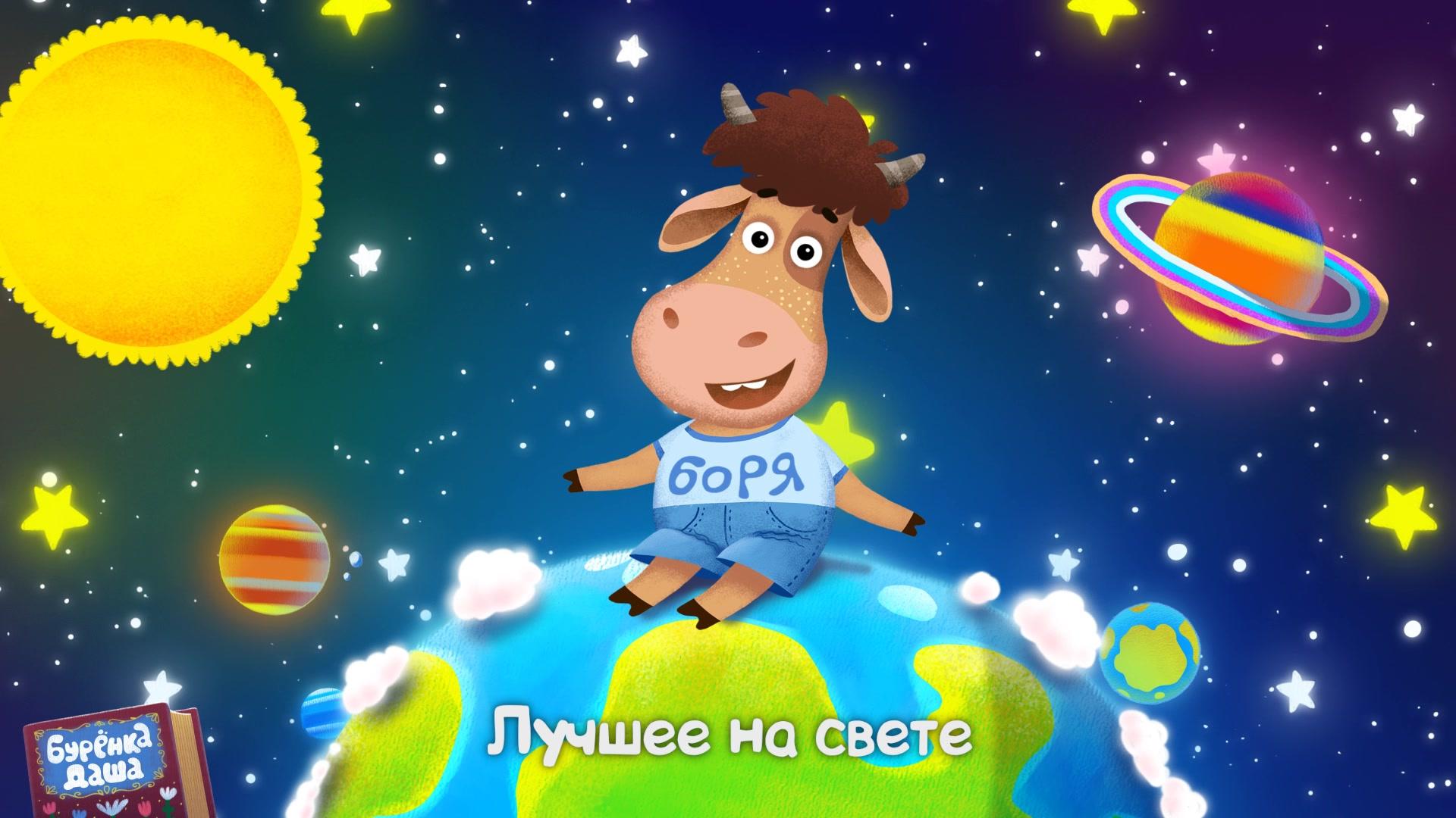 Буренка Даша - Серия 10