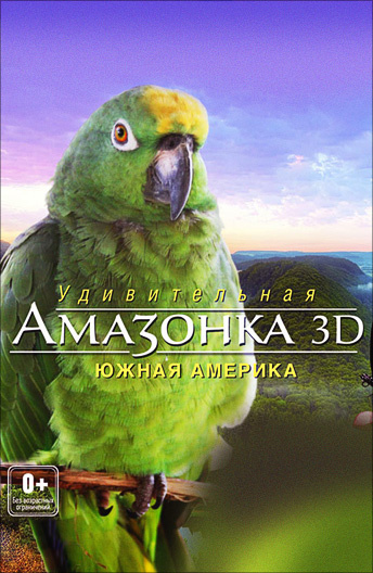 Амазонка 3D: Южная Америка