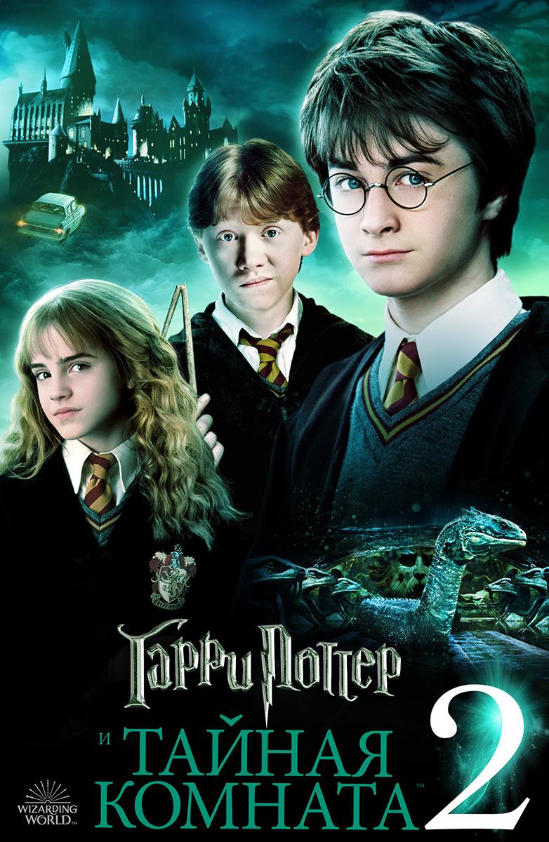 Гарри Поттер и Тайная комната / Harry Potter and the Chamber of Secrets (2002) WEB-DLRip-720 от SuperMin