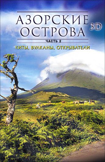 Азорские острова 3D 02: Открыватели, киты, вулканы