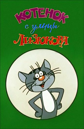 фото котёнок с улицы лизюкова