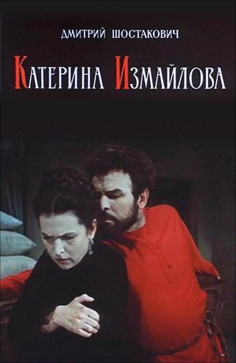 Катерина Измайлова