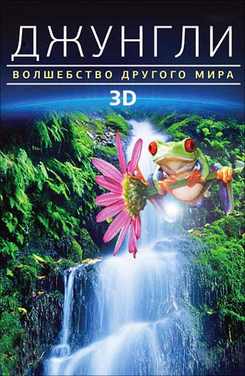 Джунгли 3D: Волшебство другого мира