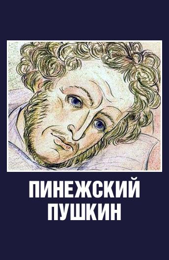 Пинежский Пушкин