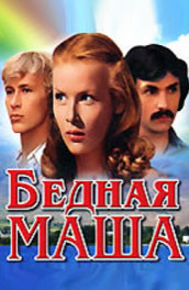 Бедная Маша / Серия 1