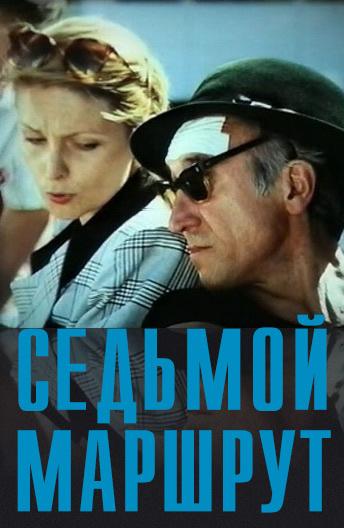 Седьмой маршрут (на украинском языке)