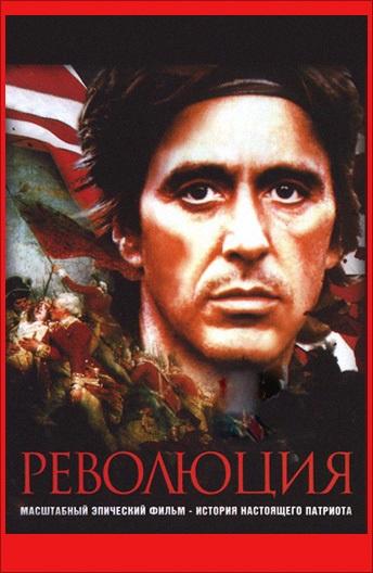 фильм 1985 революция