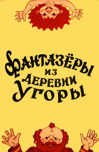 Фантазеры из Деревни Угоры