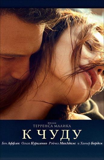 К чуду (2012) - фото, кадры к фильму