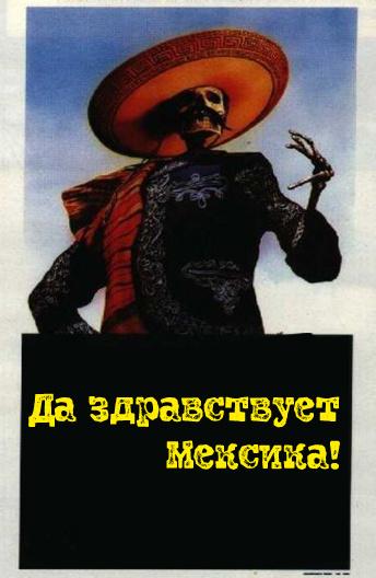 Да здравствует Мексика!
