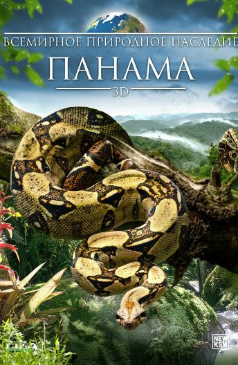 Всемирное природное наследие: Панама 3D