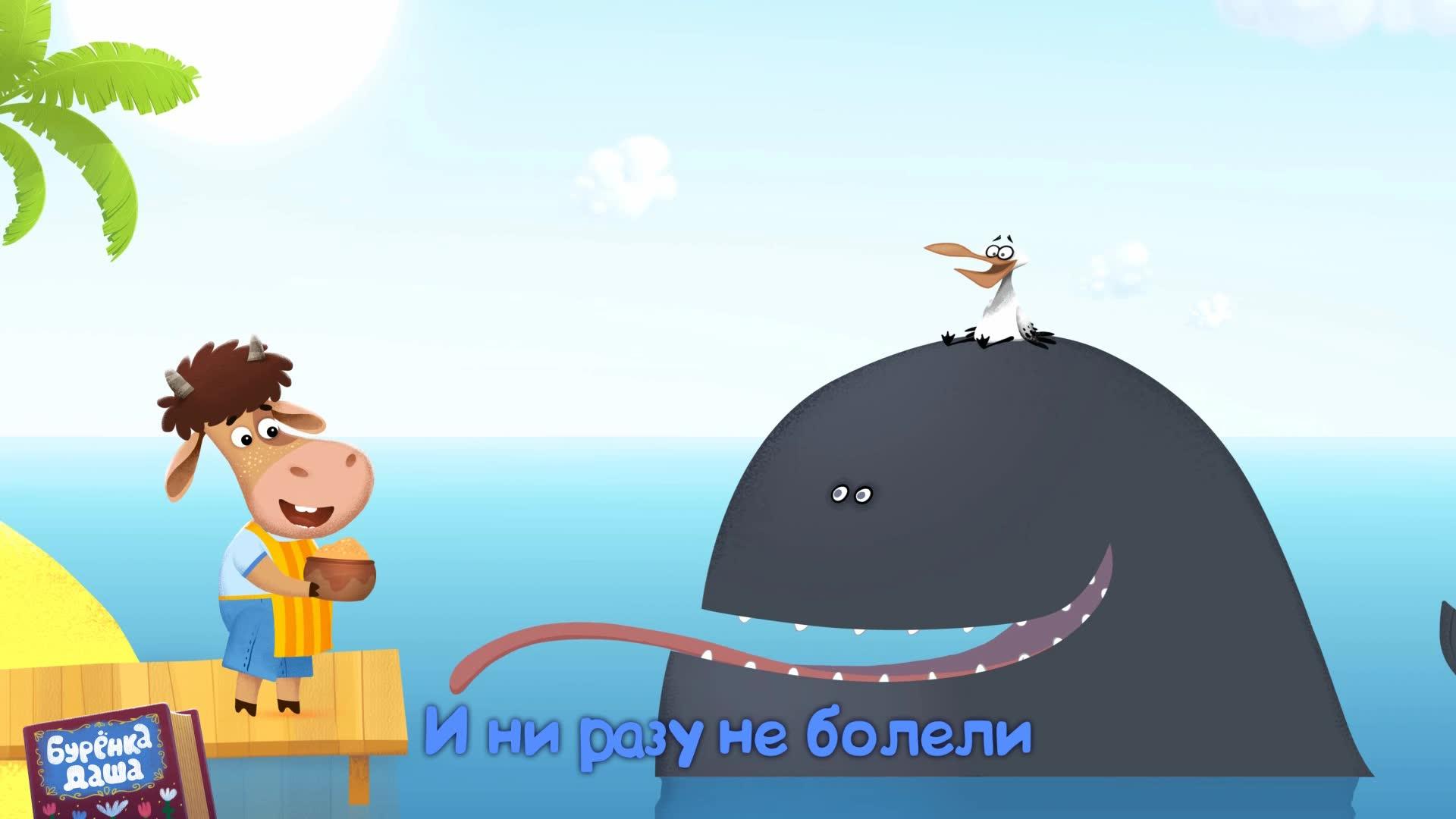 Буренка Даша - Серия 2