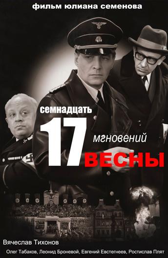 Фильм Семнадцать мгновений весны 8 серия смотреть онлайн ...