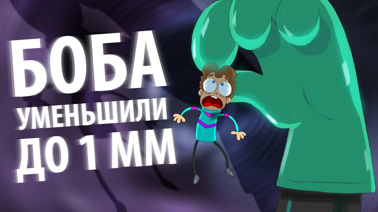 Знакомьтесь, Боб / БОБа уменьшили до 1 миллиметра