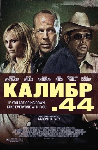 Калибр 44 (Уловка 44)