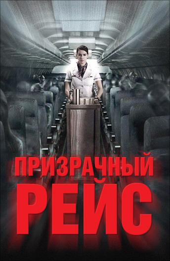 Призрачный рейс