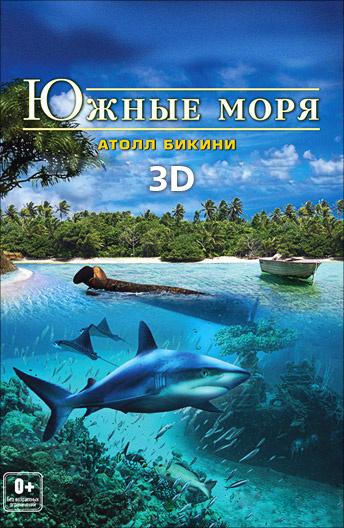 Южные моря 3D: Атолл Бикини