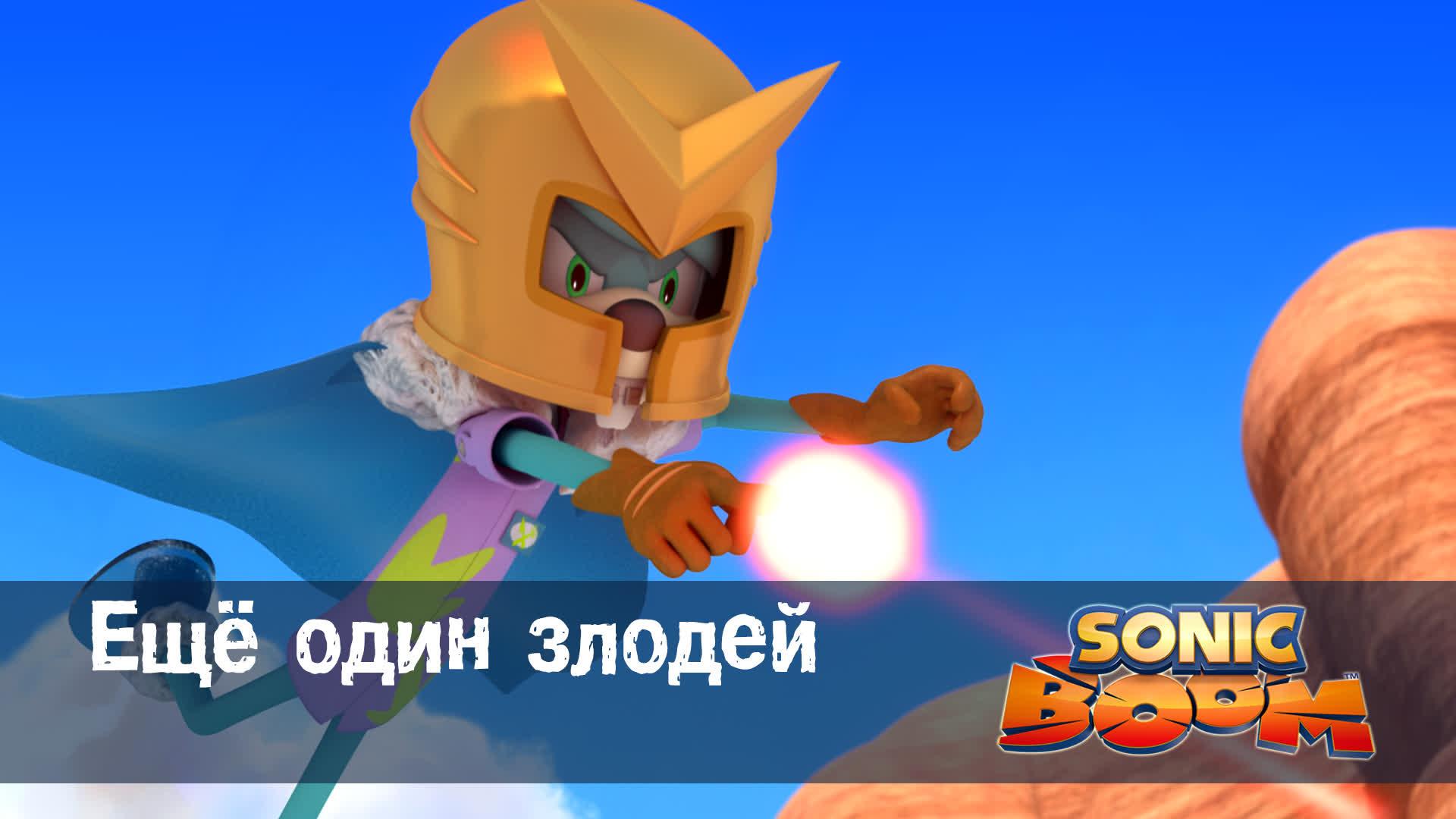 Соник Бум - Серия 37