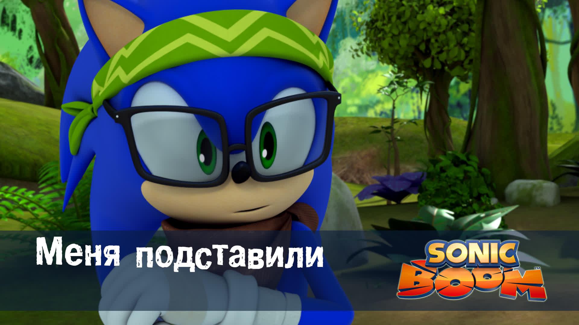 Соник Бум - Серия 44