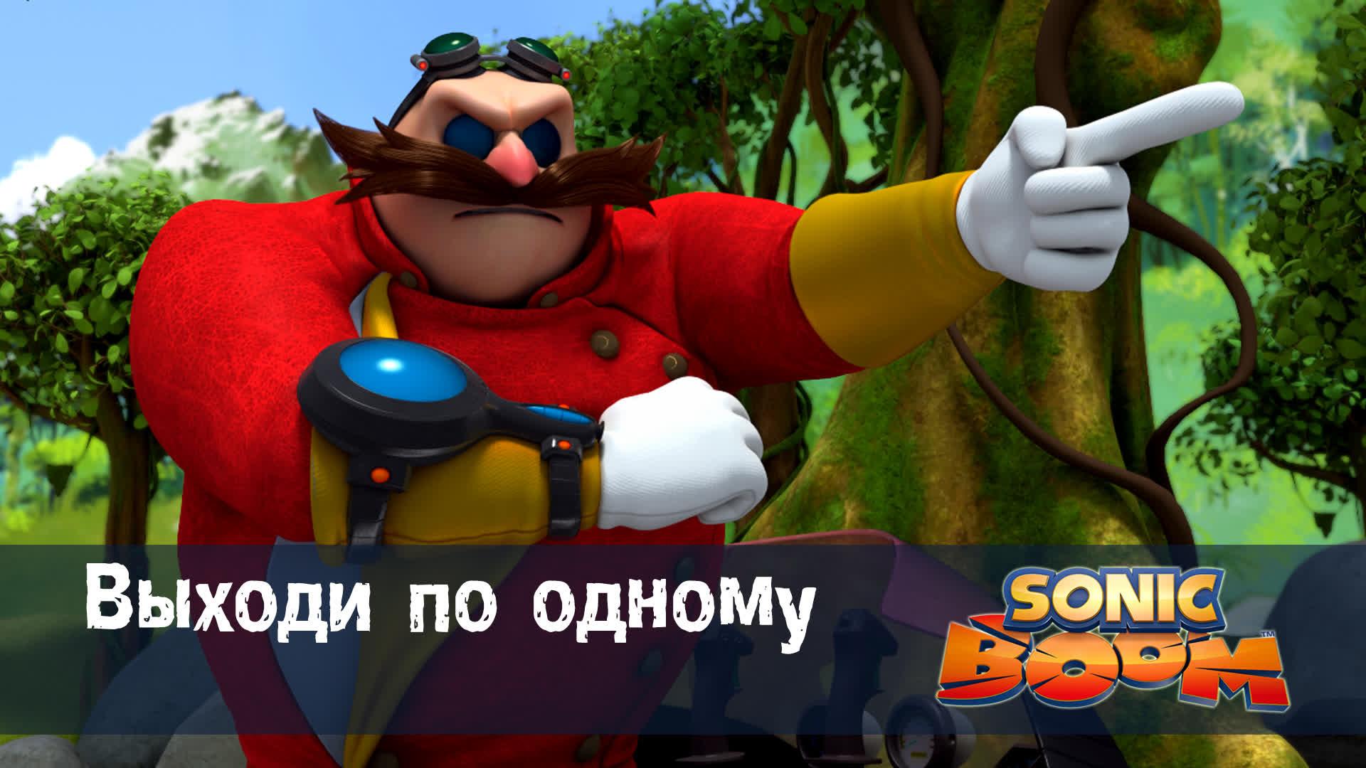 Соник Бум - Серия 48