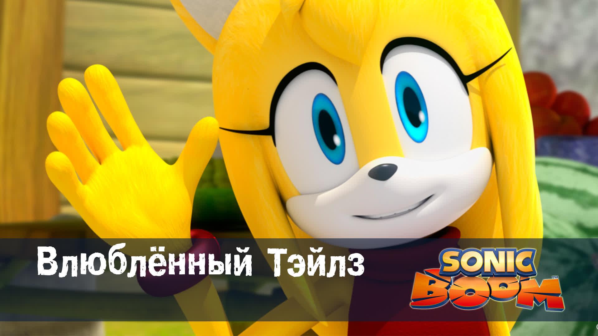 Соник Бум - Серия 40