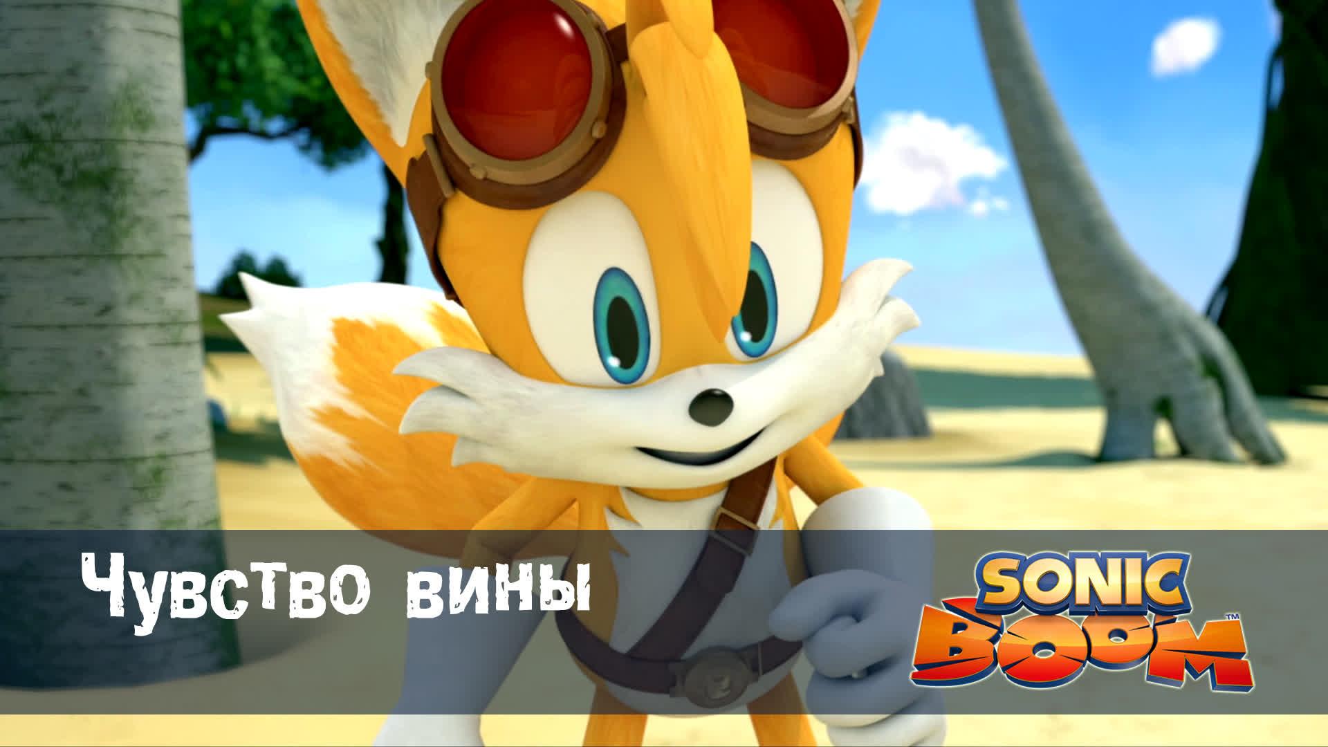Соник Бум - Серия 9
