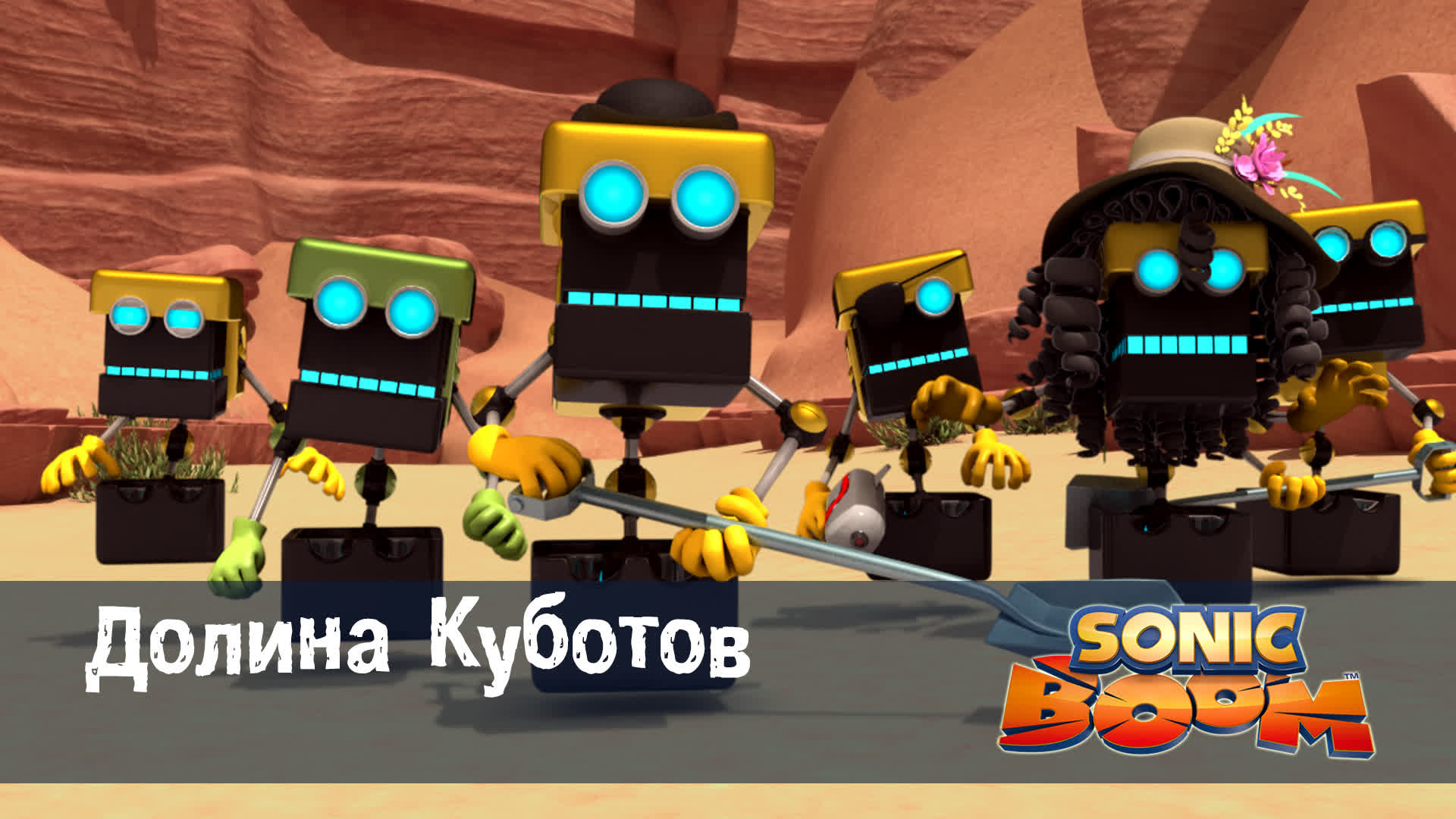Соник Бум - Серия 36