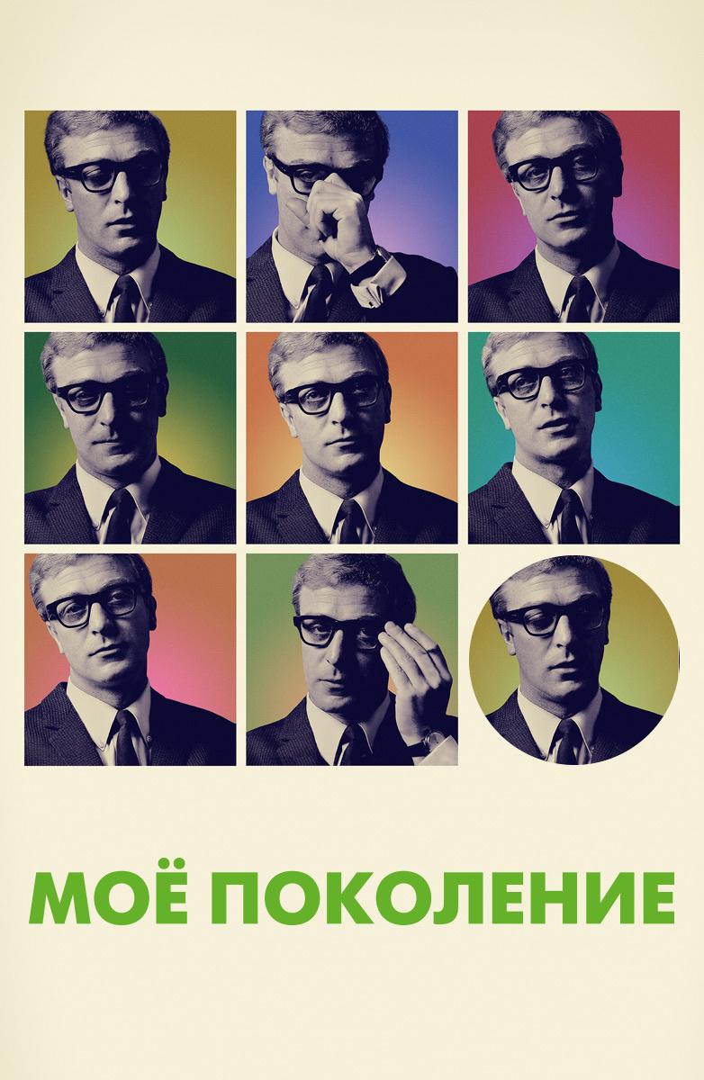 Мое поколение (на английском языке с русскими субтитрами)