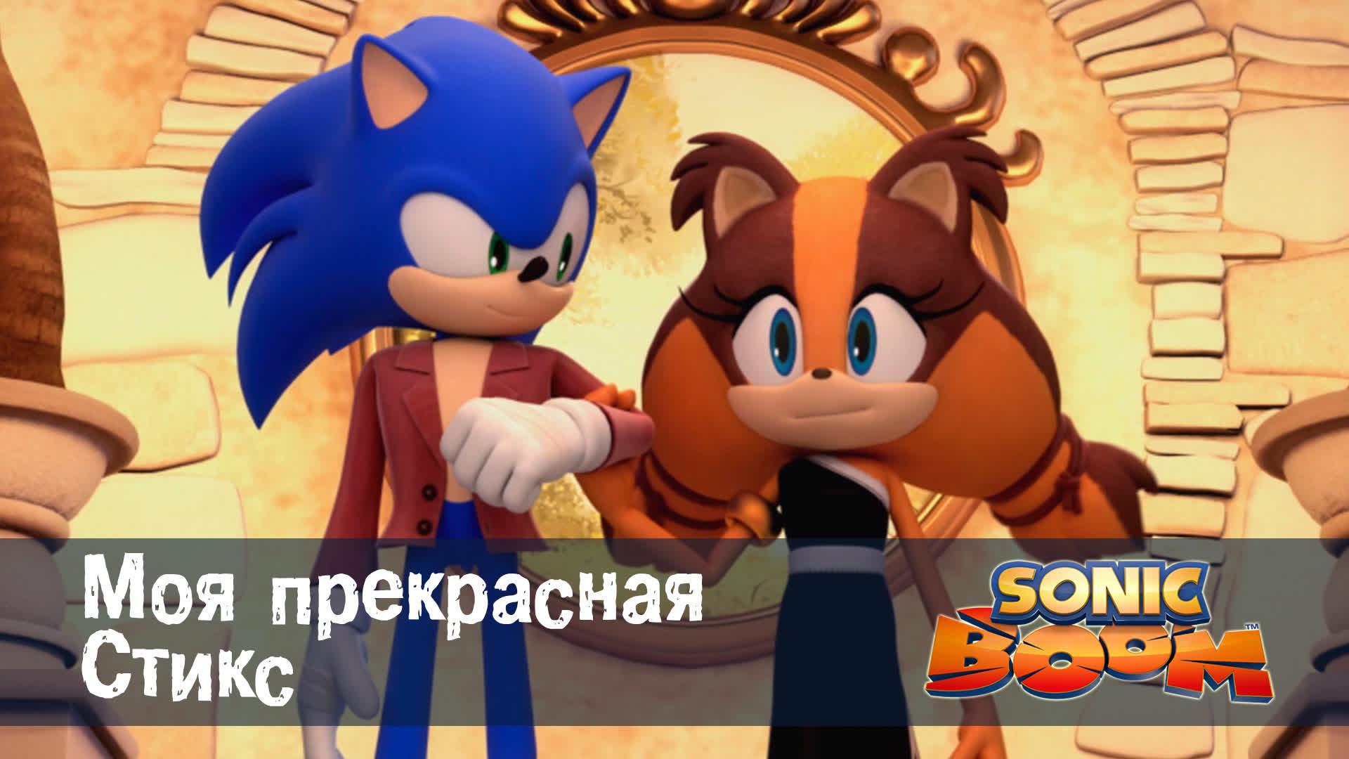 Соник Бум - Серия 5