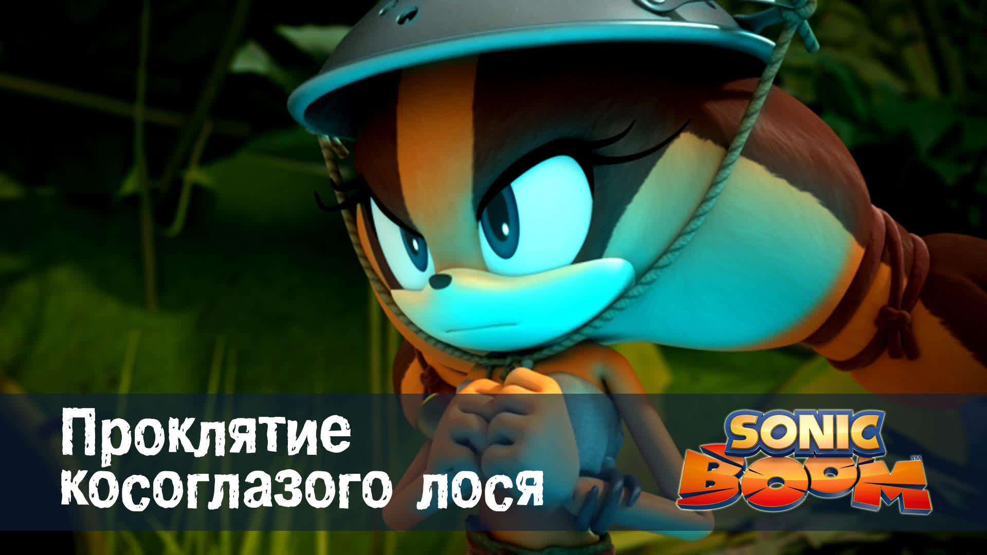 Соник Бум - Серия 29