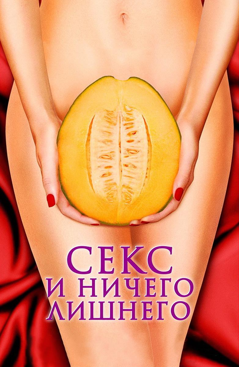 Секс Комедии