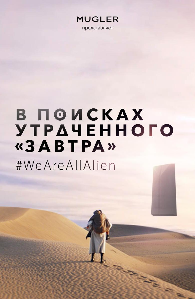 В поисках утраченного «завтра». #WeAreAllAlien