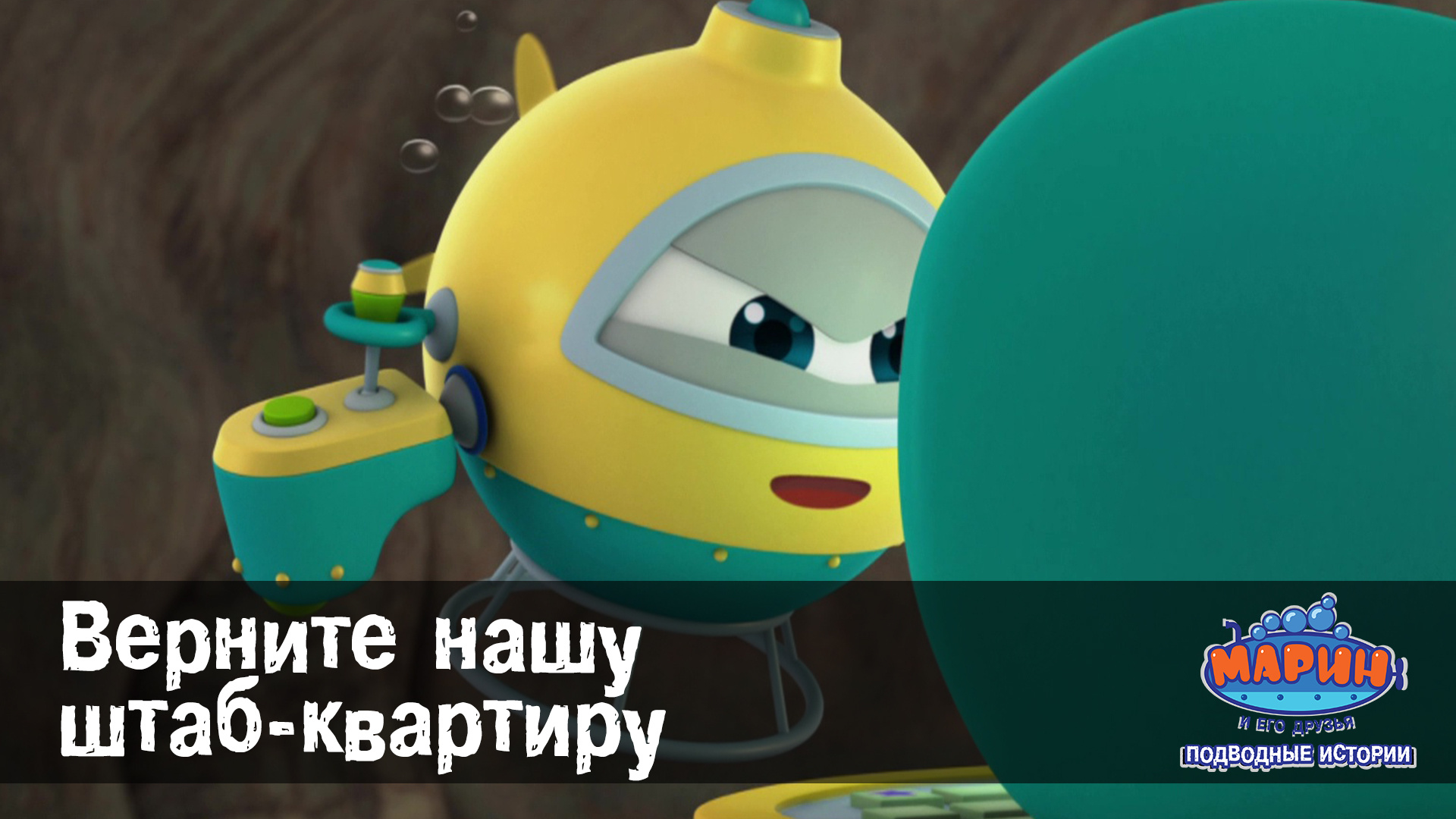 Марин и его друзья. Подводные истории / Верните нашу штаб-квартиру