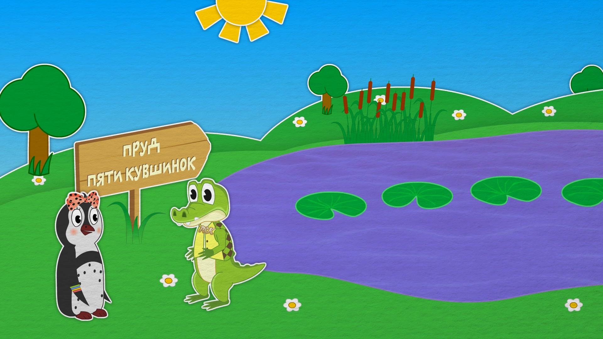 Уроки от Пинги и Кроки / 5 лягушек