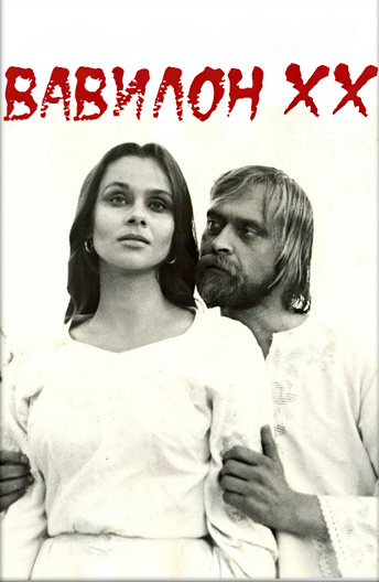 Вавилон ХХ