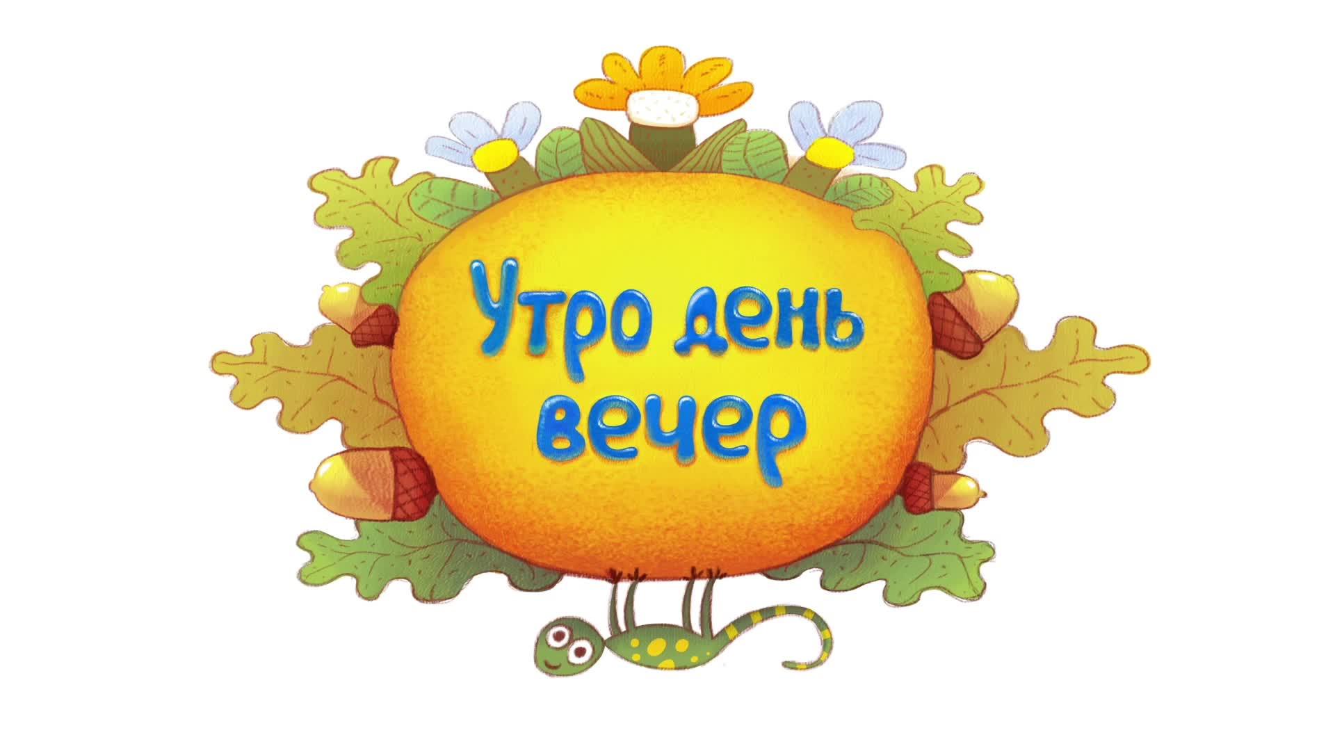 Буренка Даша / Утро, день, вечер