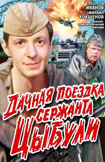 Дачная поездка сержанта Цыбули