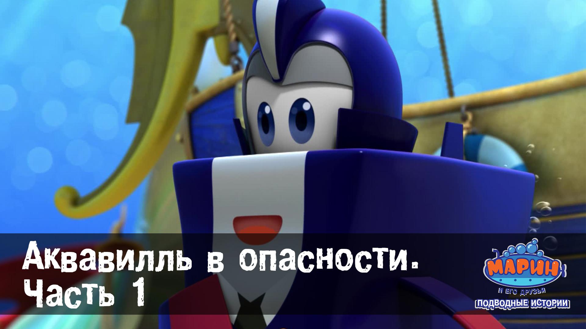 Марин и его друзья. Подводные истории / Аквавилль в опасности. Часть первая