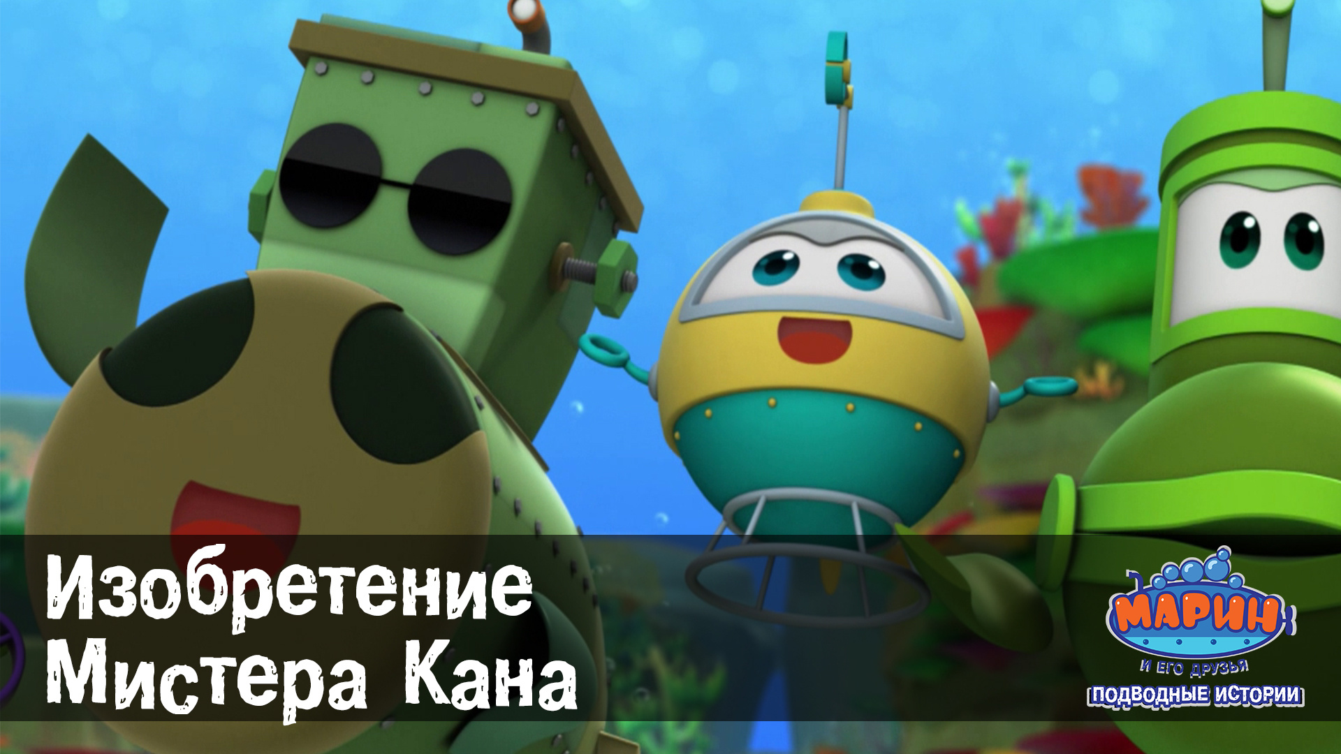 Марин и его друзья. Подводные истории / Изобретение мистера Кана