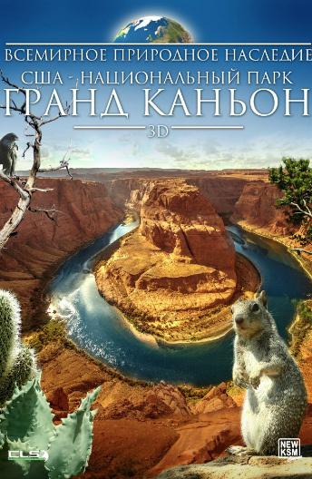 Всемирное природное наследие США: Национальный парк Гранд Каньон 3D